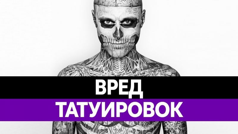 posle-tatuirovaniya - Какой будет вред от постоянной татуировки -  - фото